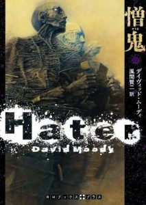 The cover of the Japanese edition of HATER