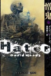 Hater by David Moody (Japanese, Random House, 2011)